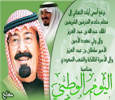أجمل التهاني بمناسبة اليوم الوطني للمملكة العربية السعودية ساحات وادي العلي