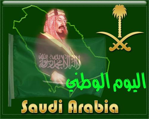 في يوم توحيد المملكة العربية السعودية